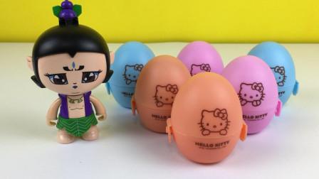 玩具乐园出奇蛋 HelloKitty玩具蛋出奇蛋葫芦娃拆蛋
