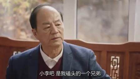 李奇伟一听大个是宋晓峰的拜把子兄弟,立马就答应了他的请求!