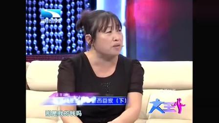 大王小王:发妻和侄女婿私奔,竟然还卷走大量现金