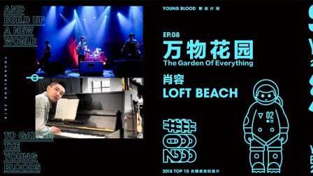 新血计划《START! 》EP08《万物花园 The Garden Of Everything》by 肖容 X LOFT BEACH