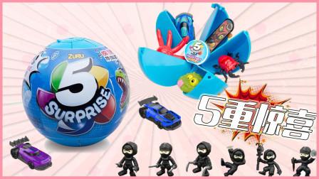 男孩版5重惊喜蛋奇趣蛋玩具