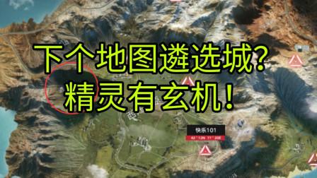明日之后:下一个新地图会出哪个?游戏精灵透露隐藏信息