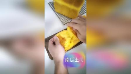 超浓郁的南瓜土司 每日更新美食视频第38天