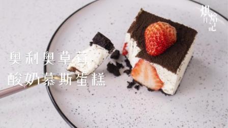 烘焙日记之奥利奥草莓酸奶慕斯蛋糕