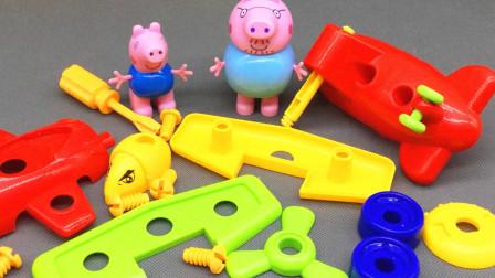 猪爷爷帮乔治组装飞机