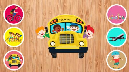 学习认识校车 飞机等交通工具 汽车玩具屋