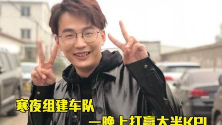 王者荣耀:寒夜组老年战队挑战职业选手,网友:一夜打赢半个KPL?