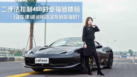 谁说用钱买不到幸福的?二手法拉利458的幸福感体验-CarSee车影