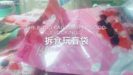 拆食玩盲袋超好看