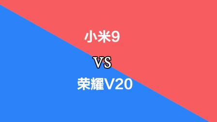 小米9和荣耀V20谁更好一些呢?