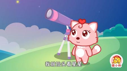 猫小帅儿歌:寻找小王子