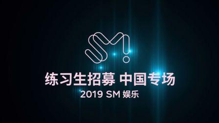 2019SM娱乐练习生招募中国专场
