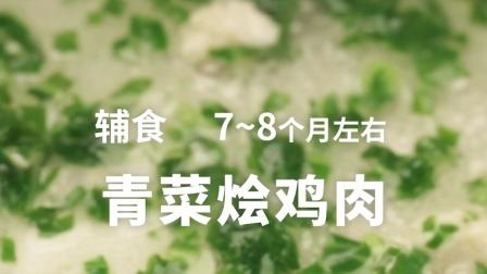 7-8个月辅食:青菜烩鸡肉