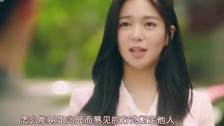 韩剧:姑娘怒怼无知小伙:长得好看就一定是靠脸靠身体吃饭?