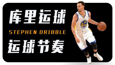91篮球教学 141 如何像库里一样运球?