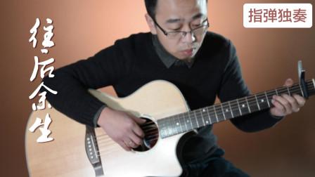 吉他指弹:往后余生-马良/孙茜茹