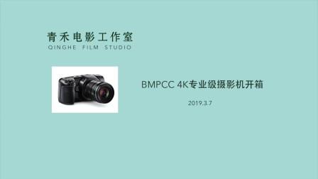 【青禾开箱】BMPCC 4K专业摄影机开箱 [青禾电影工作室]