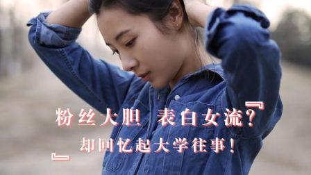 【女流】心灵砒霜:粉丝大胆表白女流?却回忆起大学往事!