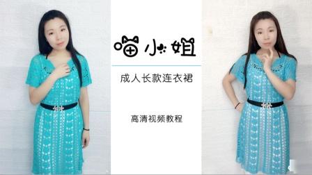 猫猫毛线屋喵小姐成人长款连衣裙钩针毛线编织教程猫猫编织教程猫猫很温柔方法视频