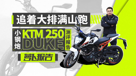 追着大排满山跑,小钢炮KTM 250 DUKE测评报告|照摩镜