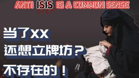 【圆芳,你怎么看】背叛了祖国投靠恐怖分子,但是还想回国生孩子?想得美