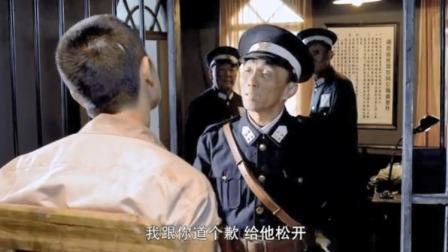 警察关押小伙绑起来毒打,不料人家老爸是个将军,署长亲自来道歉