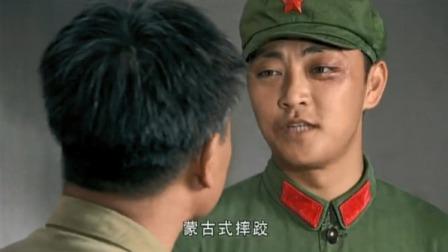 我的燃情岁月:俩男兵被拉去批判,男兵:我们那是蒙古式摔跤
