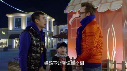 小伙被老外骂,找儿子翻译,儿子:妈妈不让我说这个词