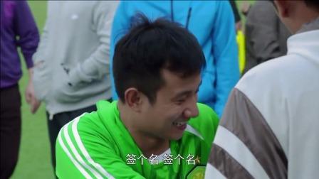 孩子学校组织足球亲子赛,父亲带人去参加,谁知发现竟有前国脚