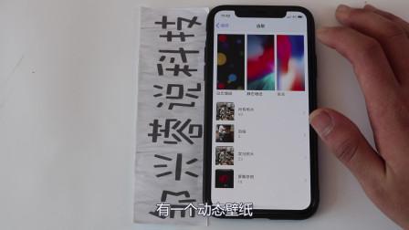 苹果手机动态壁纸,你们知道怎么设置吗?一起来看一下吧