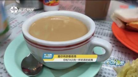 金凤茶餐厅,独特的冻奶茶和菠萝包,带你感受香港独有的风味!