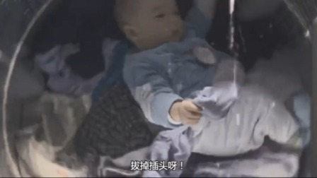 小伙把婴儿藏进洗衣机,朋友不知情点了启动,这回可遭了