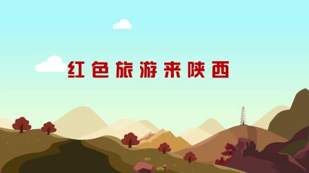 陕西红色旅游视频 - 爱国主义教育首选