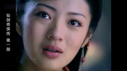 仙剑奇侠传:林月如望向李逍遥,她竟选择了!