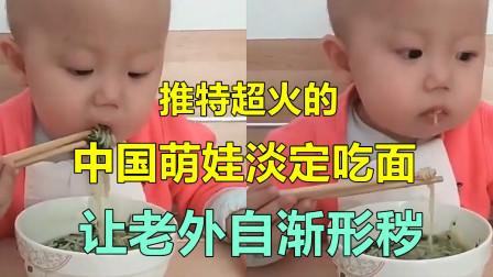 推特超火的中国萌娃淡定吃面,竟让老外自渐形秽