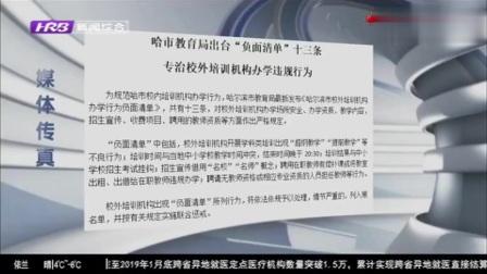 """打击校外培训机构办学违规行为!哈尔滨市教育局出台""""负面清单"""""""