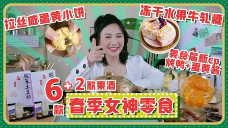 开箱密食·8款宝藏国产零食开箱,超大董全聚德烤鸭新cp曝光!