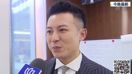 新闻夜线 2019 上海自贸试验区首迎外资金融理财培训机构