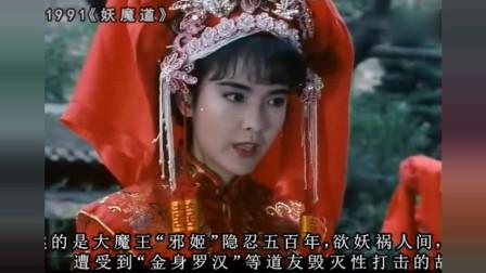 小解说 影片《妖魔道之神仙学堂》