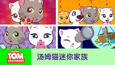 《汤姆猫迷你家族》 精彩荟萃 (第52集 - 第55集)