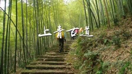 上青古道,寻找消失的兰若寺