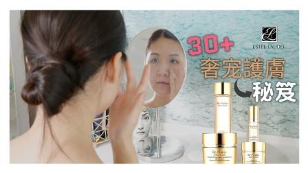 30+應該對自己好一點🌹奢宠護膚保養秘笈 | AD | HiBarbie