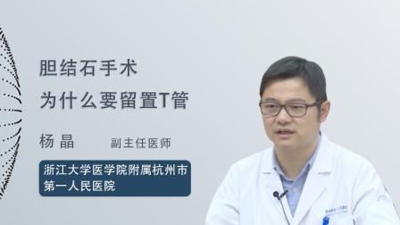 膽結石手術為什么要留置T管