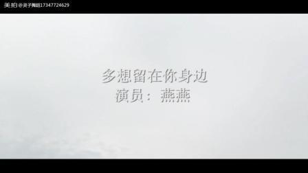 《多想留在你身边》-燕燕-钢管舞-抒情-水灵子舞