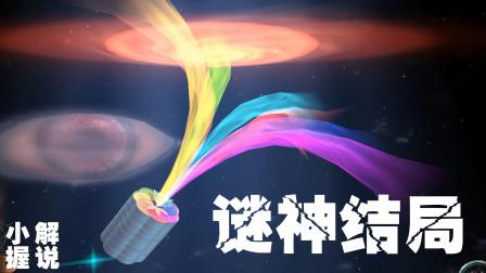 【小握解说】太极八卦谜题拨出宇宙《谜神结局》最终期