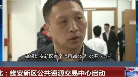 超级新闻场 2019 河北:雄安新区公共资源交易中心启动