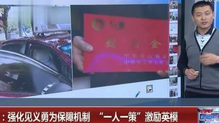 """南宁:强化见义勇为保障机构 """"一人一策""""激励英模"""