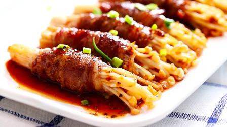简单又美味的小吃,肥牛金针菇卷,让你一口就爱上的美食