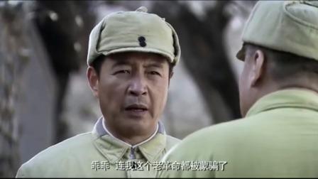 想不到许忠义是潜伏特务,团长:乖乖,连我这个老革命都被蒙骗了