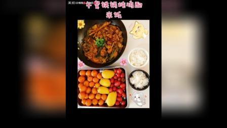 铁锅炖+饭后水果+葡萄干蛋糕